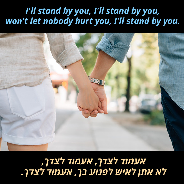 מצגת לשיר אעמוד לצדך של הפריטנדרס: אעמוד לצדך, אעמוד לצדך, לא אתן לאיש לפגוע בך, אעמוד לצדך.