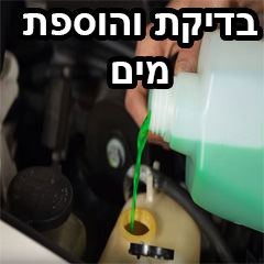 תיקון רכבים: מילוי מים ירוקים לרכב