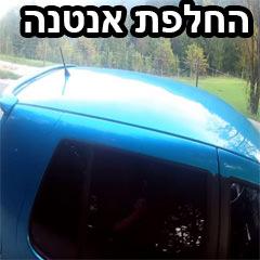 תיקון רכבים: רכב כחול עם אנטנת עמוד שחור