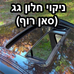 תיקון רכבים: רכב שחור עם חלון גג