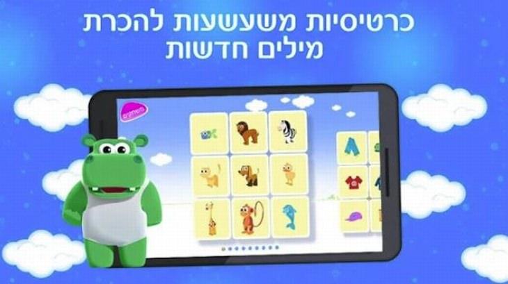 אפליקציות חינוכיות לילדים: צילום מסך של אפליקציית מילים ראשונות