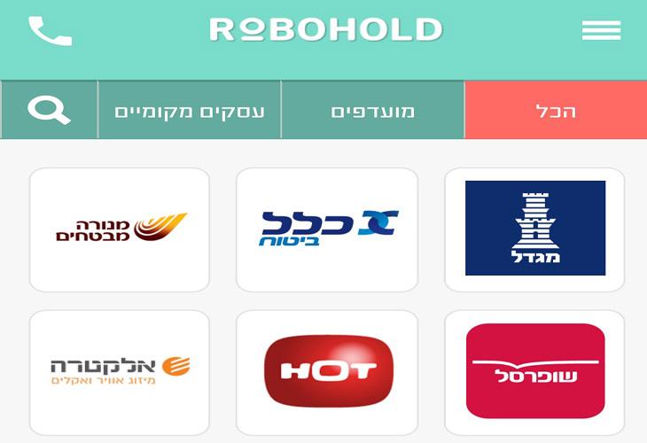 אפליקציית RoboHold: העמוד הראשי של האפליקציה