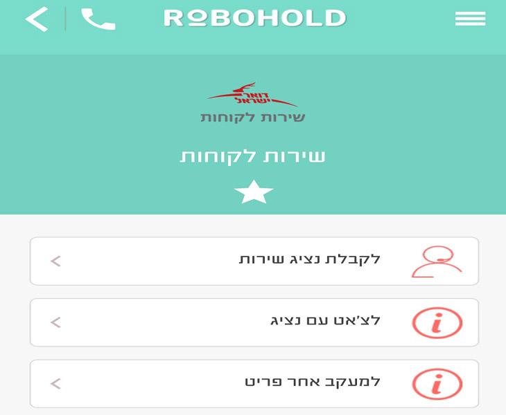 אפליקציית RoboHold