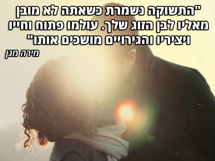 """ציטוטי סופרים עבריים: •""""התשוקה נשמרת כשאתה לא מובן מאליו לבן הזוג שלך. עולמו פתוח וחייו ויציריו והגירויים מושכים אותו"""" – מירה מגן"""
