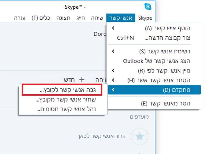 טיפים לשימוש בסקייפ: גיבוי רשימת חברים