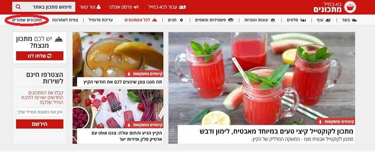 מדריך לאתר המתכונים: דף הבית של אתר המתכונים של בא במייל