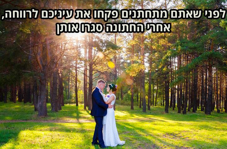 פתגמים איריים חכמים: לפני שאתם מתחתנים פקחו את עיניכם לרווחה, אחרי החתונה סגרו אותן