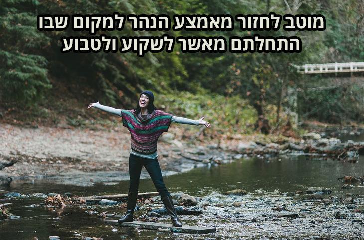 פתגמים איריים חכמים: מוטב לחזור מאמצע הנהר למקום שבו התחלתם מאשר לשקוע ולטבוע.