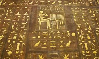 סמל מהתרבות המצרית