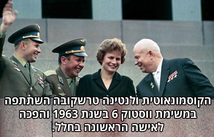 עובדות משעשעות: הקוסמונאוטית ולנטינה טרשקובה השתתפה במשימת ווסטוק 6 בשנת 1963 והפכה לאישה הראשונה בחלל