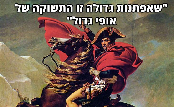 """ציטוטי נפוליאון בונפרטה: """"שאפתנות גדולה זו התשוקה של אופי גדול"""""""