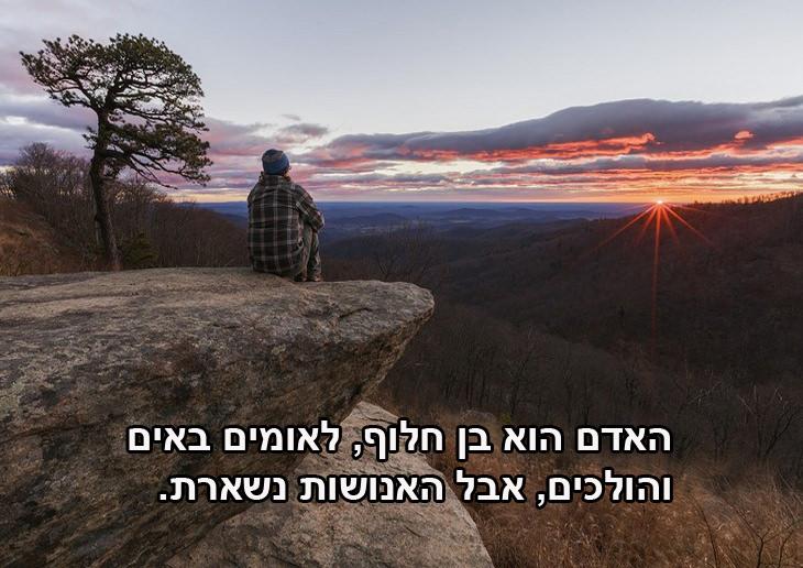 """ציטוטים של ניקולאי טסלה: """"האדם הוא בן חלוף, לאומים באים והולכים, אבל האנושות נשארת"""""""