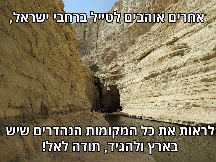 ברכה לימי הקיץ: אחרים אוהבים לטייל ברחבי ישראל, לראות את כל המקומות הנהדרים שיש בארץ ולהגיד, תודה לאל!