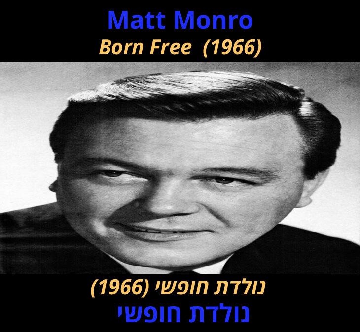"""""""נולדת חופשי"""" - שירו של מאט מונרו"""