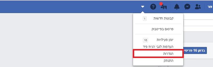 טיפים לשימוש בפייסבוק: גישה להגדרות