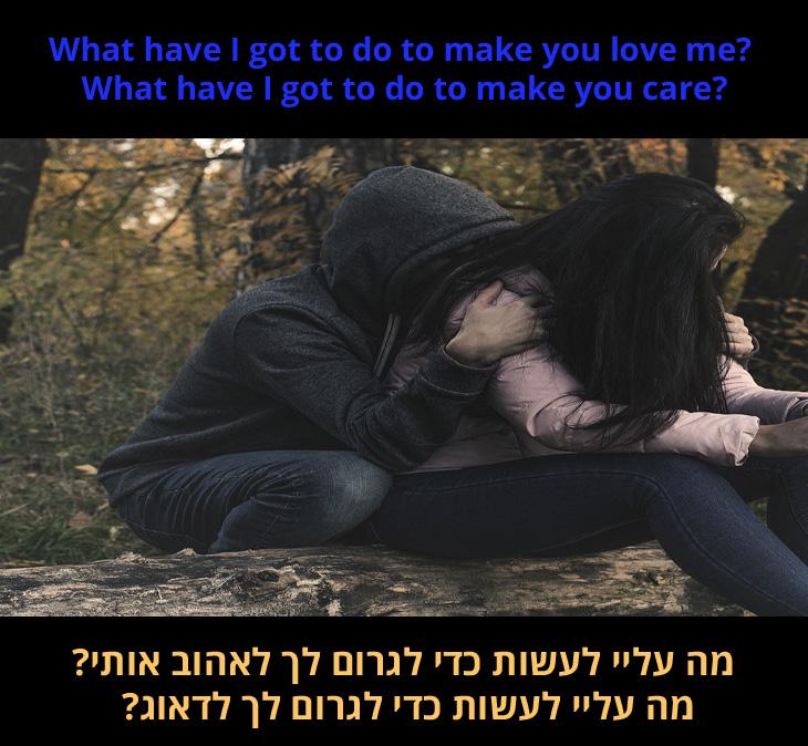 מצגת לשיר Sorry Seems to be The Hardest Word: מה עליי לעשות כדי לגרום לך לאהוב אותי? מה עליי לעשות כדי לגרום לך לדאוג?