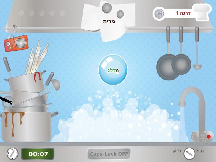 לימוד הקלדה עיוורת: משחק אינטראטקיבי לתרגול הקלדה עיוורת באתר Sense-Lang