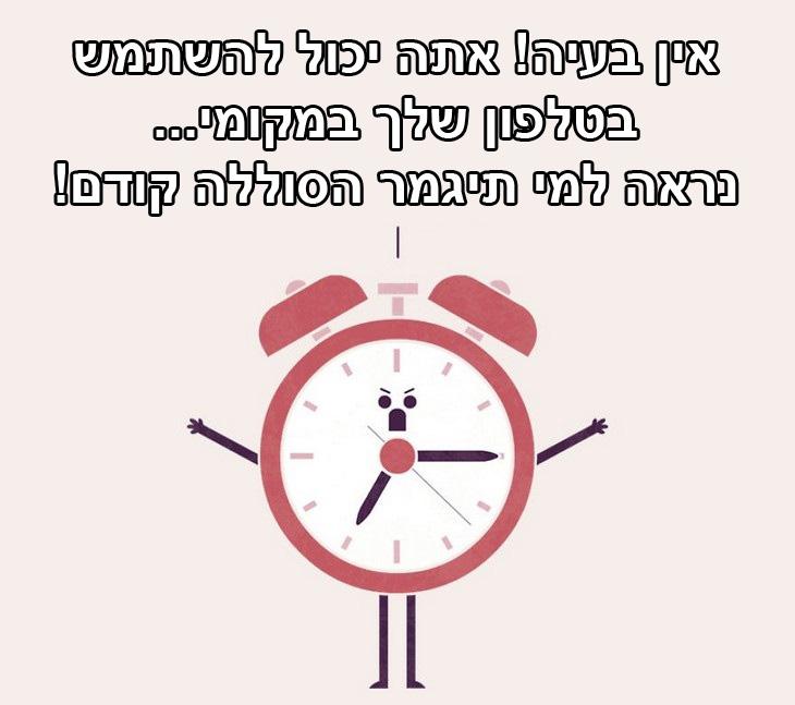 אם חפצים היו מדברים: שעון מעורר - אין בעיה! אתה יכול להשתמש בטלפון שלך במקומי... נראה למי תיגמר הסוללה קודם!