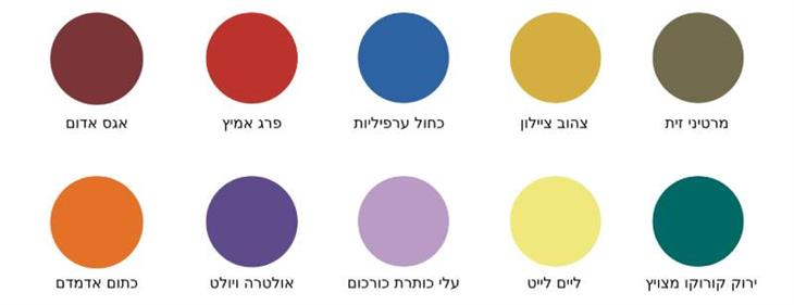 צבעים