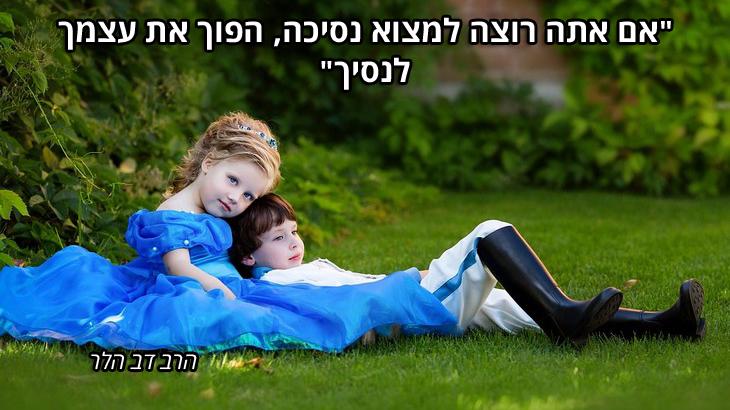 """ציטוטי חכמים יהודיים: """"אם אתה רוצה למצוא נסיכה, הפוך את עצמך לנסיך"""" – הרב דב הלר"""