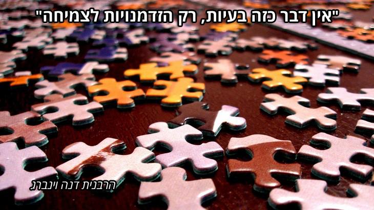 """ציטוטי חכמים יהודיים: """"אין דבר כזה בעיות, רק הזדמנויות לצמיחה"""" – הרבנית דנה וינברג"""