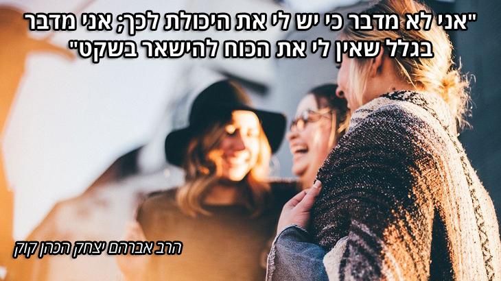 """ציטוטי חכמים יהודיים: """"אני לא מדבר כי יש לי את היכולת לכך; אני מדבר בגלל שאין לי את הכוח להישאר בשקט"""" – הרב אברהם יצחק הכהן קוק"""