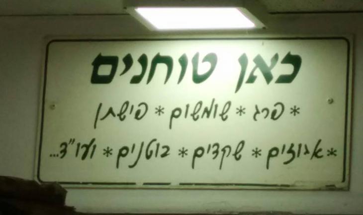 """שלטים מצחיקים: שלט """"כאן טוחנים עו""""ד"""""""
