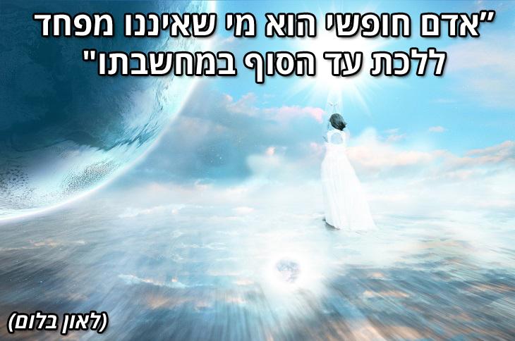 """ציטוטים על חירות וחופש: """"אדם חופשי הוא מי שאיננו מפחד ללכת עד הסוף במחשבתו"""""""
