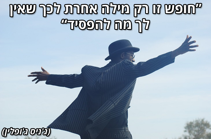 """ציטוטים על חירות וחופש: """"חופש זו רק מילה אחרת לכך שאין לך מה להפסיד"""""""