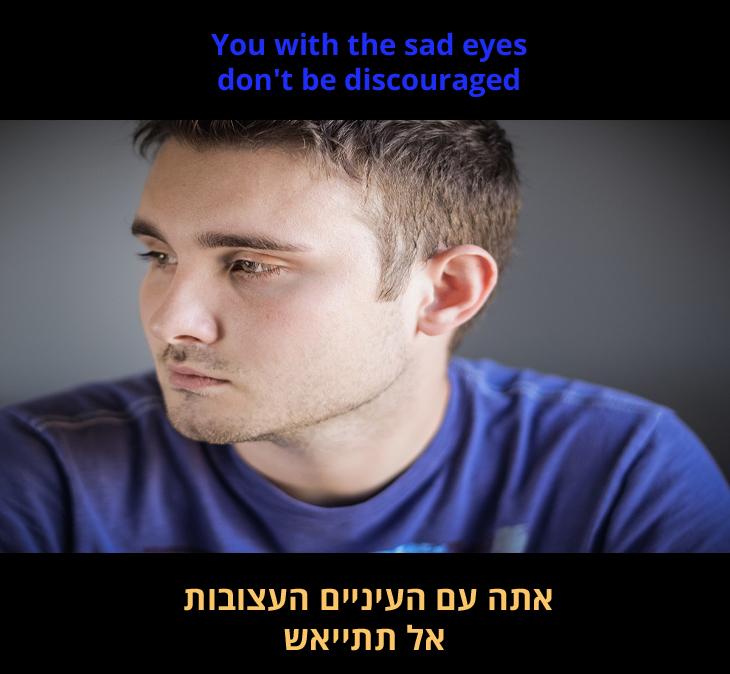 """""""צבעים אמיתיים"""" - מצגת שיר: """"אתה עם העיניים העצובות, אל תתייאש"""""""