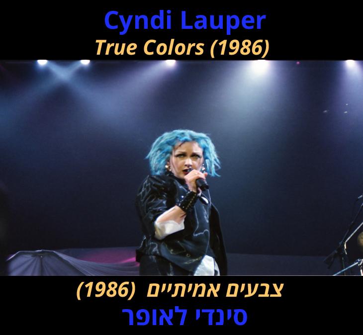"""""""צבעים אמיתיים"""" - מצגת שיר: סינדי לאופר - """"צבעים אמיתיים"""" (1986)"""