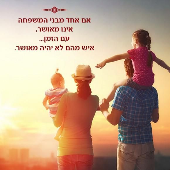 עצות זהב לגידול ילדים מאושרים: אם אחד מבני משפחתך לא מאושר, עם הזמן איש מהם לא יהיה מאושר.