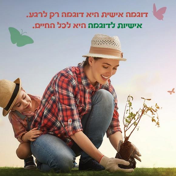עצות זהב לגידול ילדים מאושרים: דוגמה אישית היא דוגמה רק לרגע. אישיות לדוגמה היא לכל החיים.