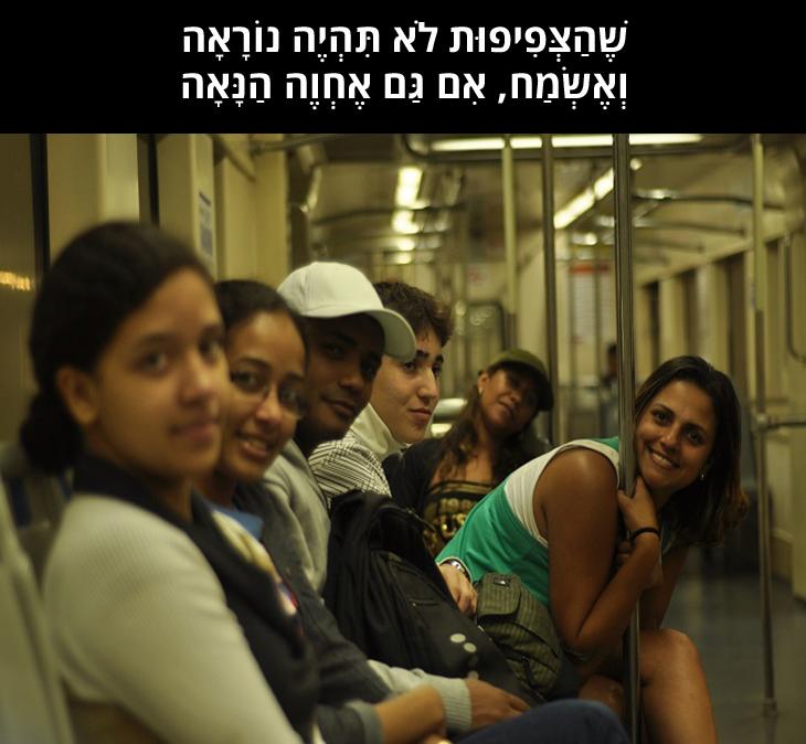 """תפילת הרכבת: """"שֶׁהַצְּפִיפוּת לֹא תִּהְיֶה נוֹרָאָה וְאֶשְׂמַח, אִם גַּם אֶחְוֶה הַנָּאָה"""""""