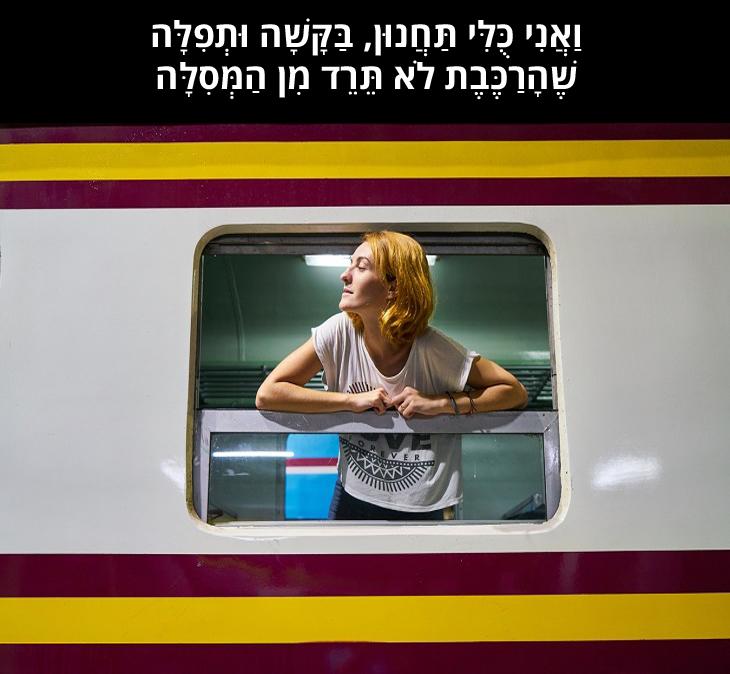 """תפילת הרכבת: """"וַאֲנִי כֻּלִּי תַּחֲנוּן, בַּקָּשָׁה וּתְפִלָּה שֶׁהָרַכֶּבֶת לֹא תֵּרֵד מִן הַמְּסִלָּה"""""""