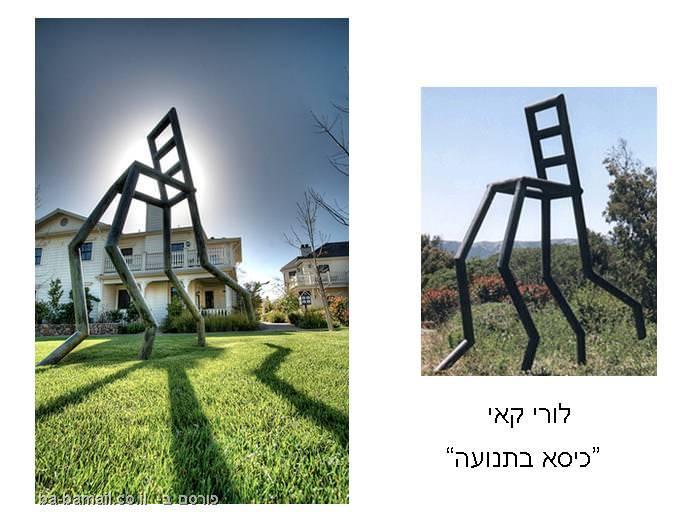כיסא בתנועה