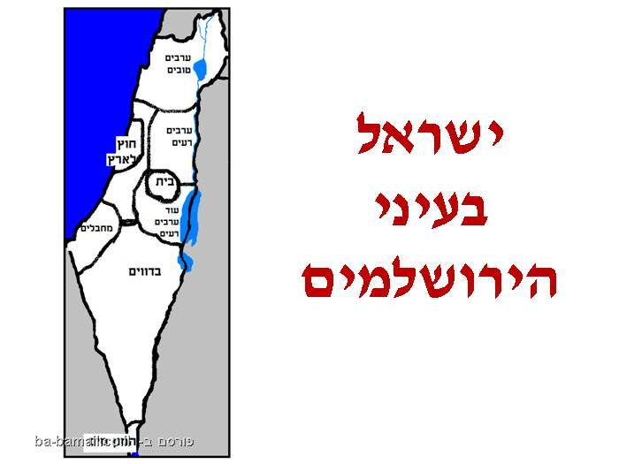 מפת ישראל בעיני הירושלמים