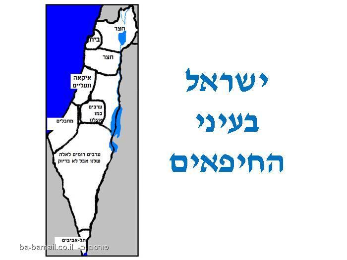 מפת ישראל בעיני החיפאים