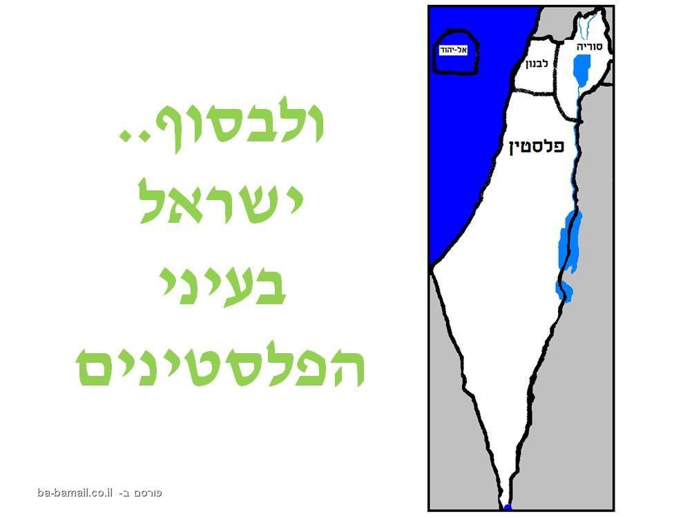 מפת ישראל בעיני הפלסטינים