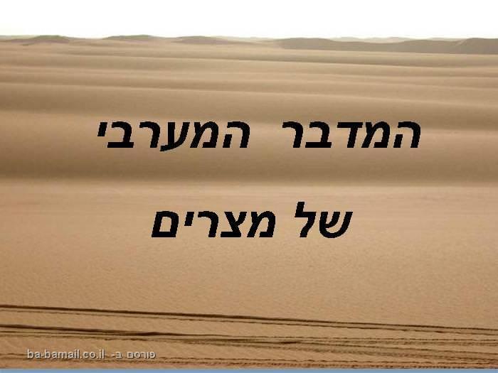 המדבר המערבי