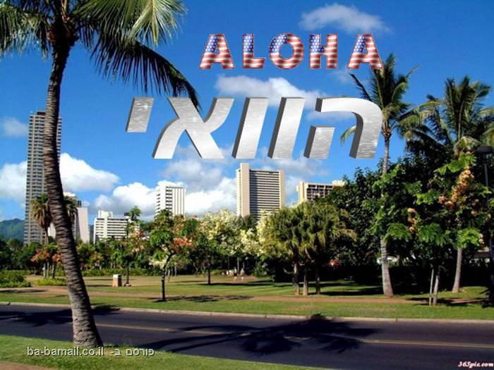 הוואי - גן עדן עלי אדמות