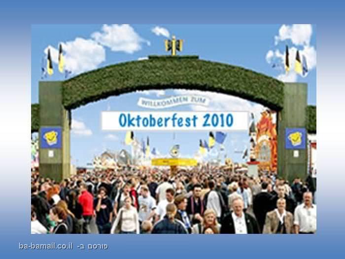 פסטיבל הבירה הגדול בעולם - האוקטוברפאסט