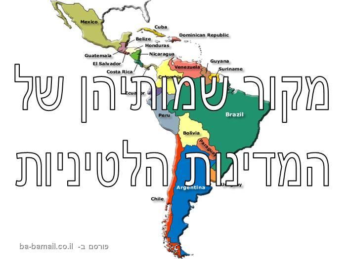 מקור שמותיהן של המדינות הלטיניות