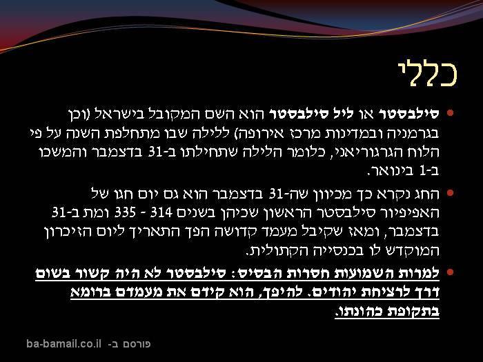 לא רצח יהודים ולא חג נוצרי - האמת על הסילבסטר