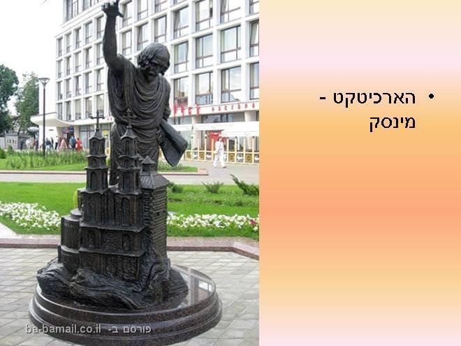 הארכיטקט - מינסק