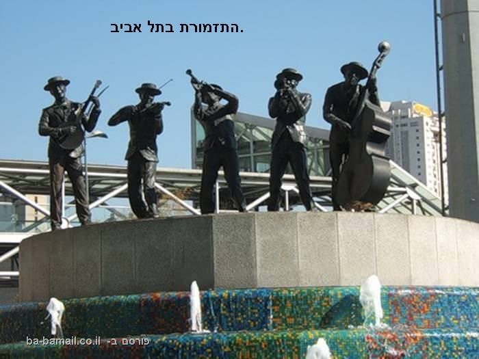 פסל, תזמורת, תל אביב