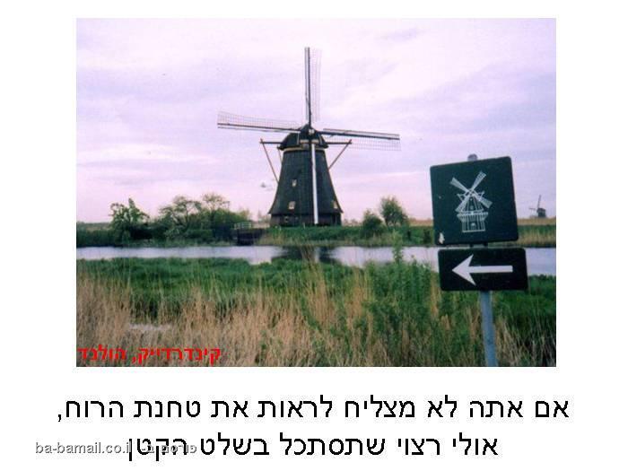 שלט מטופש, טיפשי, שלטים, שלט, טחנת רוח, הולנד