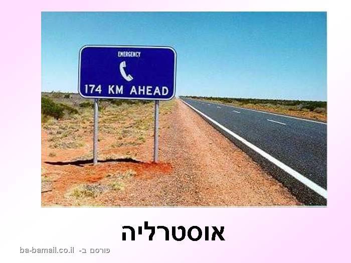 תמונה מצחיקה, תמונות מהעולם, אוטרליה, כביש, כביש נידח