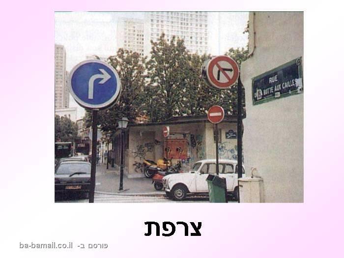 תמונה מצחיקה, תמונות מהעולם, צרפת, שלט אין כניסה