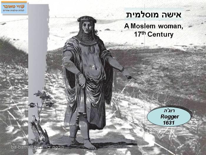 ארץ ישראל, פלשתינה, דמויות מארץ ישראל, מוסלמית, רוג'ה